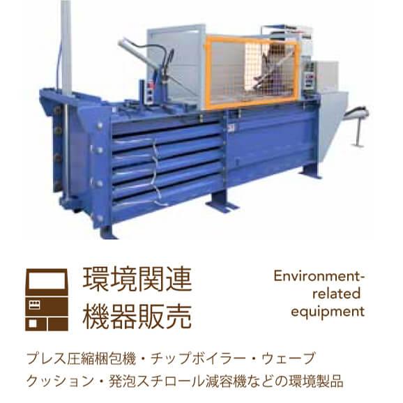 環境設備機器販売