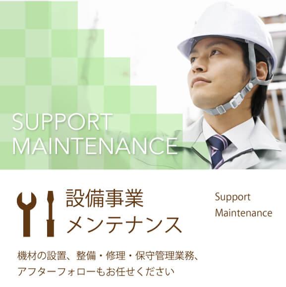 設備事業メンテナンス